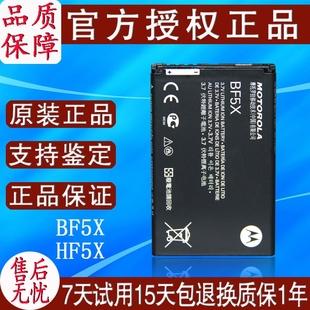相凯摩托罗拉XT531 855电池BF5X 535 MB525 760 883