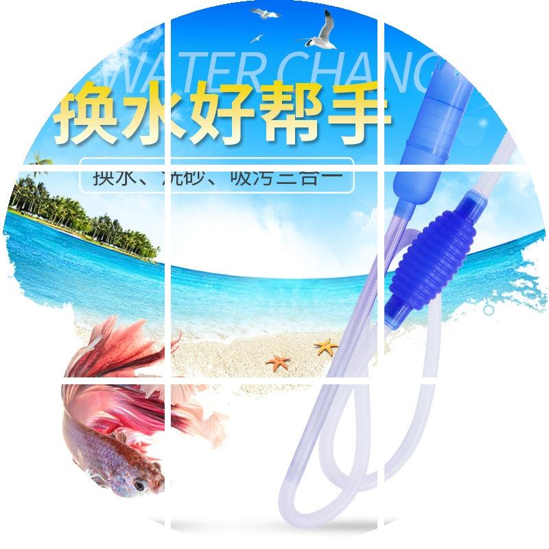 水族箱塑料吸水换水洗沙器鱼缸吸水排污抽水泵吸便器软管清洁工具