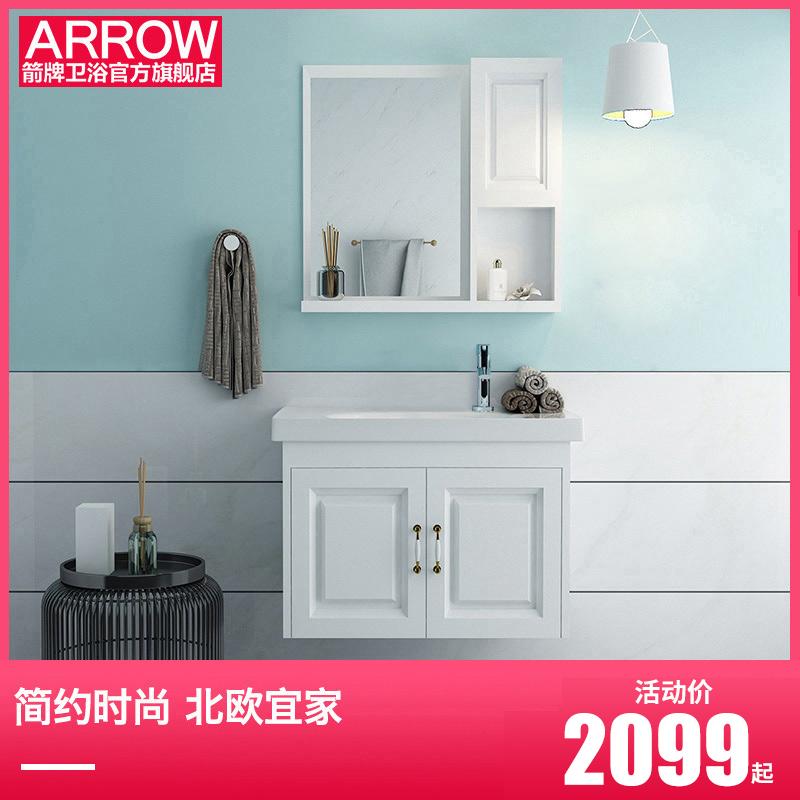 箭牌AEY7G3207-A浴室柜组合洗手池洗脸面盆卫生间简约欧式实木柜