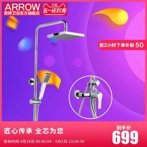 ARROW箭牌卫浴冷热全铜龙头箭牌花洒套装升降杆淋浴花洒套装喷头
