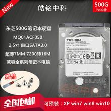 全新东芝500G笔记本硬盘7200转SATA3串口2.5寸高速机械游戏盘7MM