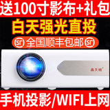 The new projector home office phone wifi wireless HD 1080p projector portable mini-projector 3D projector with WIFI smart to do well teaching small projector