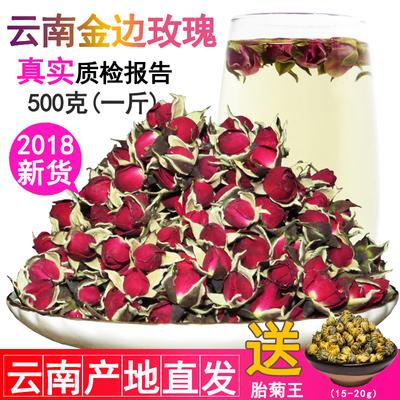 玫瑰花茶金边玫瑰花茶云南野生新鲜无硫干玫瑰500g散装特级花蕾