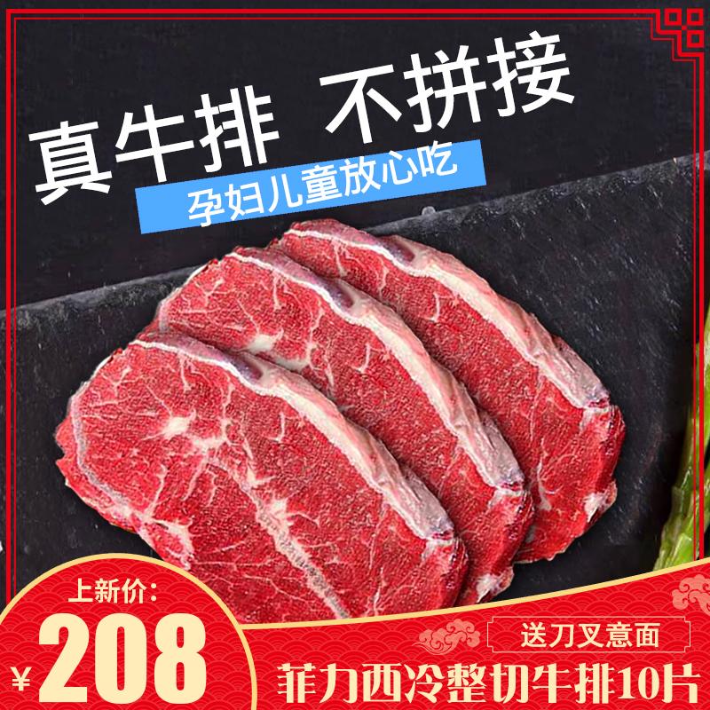 澳洲整切牛排套餐团购黑椒10片新鲜牛肉儿童菲力西冷牛扒进口特级