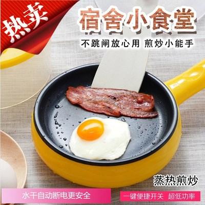 煮鸡蛋小型煮蛋器蒸蛋机寝室小功率煎锅插电多孔早餐锅懒人煎蛋锅