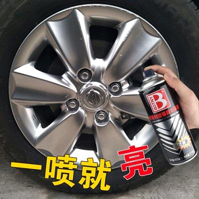 汽车轮毂翻新修复镜面镀铬条改色铝合金门窗不锈钢防锈镀铬自喷漆