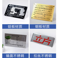 Machine equipment nameplate custom stainless steel metal corrosion signs custom-made mechanical chassis silk screen signs custom furniture distribution box motor aluminum alloy brushed aluminum valve laser production