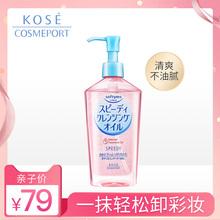 脸部温和深层清洁眼唇卸妆进口按压瓶 日本高丝kose卸妆油正品