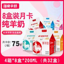 瑞康羊奶 配送30盒 低温山羊奶现挤新鲜羊奶月定订购纯羊奶早餐奶