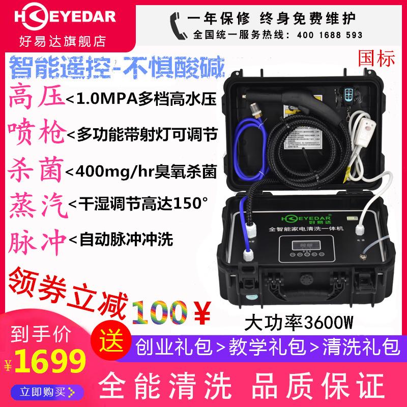 蒸汽清洁机高温高压多功能一体机器商用油烟机空调家电清洗机设备