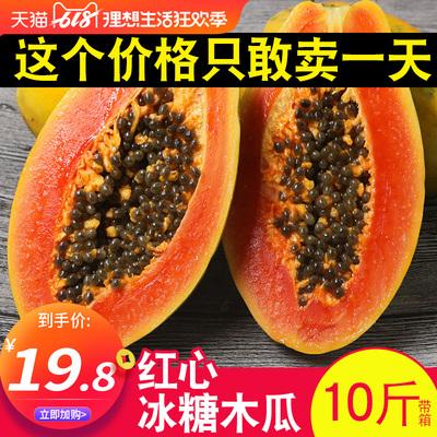 现摘红心木瓜10斤带箱当季水果新鲜包邮应季海南冰糖心牛奶青木瓜