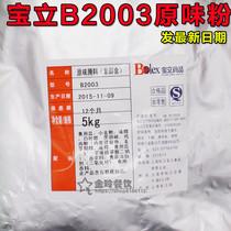 宝立原味腌料B2003原味粉5kg汉堡炸鸡原料烤肉粉烧烤腌制粉炸鸡粉