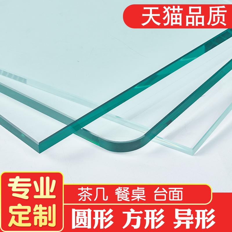 中国台面圆长方形异形定制钢化玻璃定做餐桌茶几书桌玻璃桌面垫板