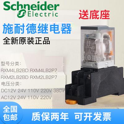 原装施耐德中间继电器RXM2LB2BD  RXM4LB2P7小型继电器220V12V24V