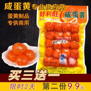 【买三送一】咸蛋黄制品生咸鸭蛋黄寿司月饼包粽子的蛋黄20粒烘焙