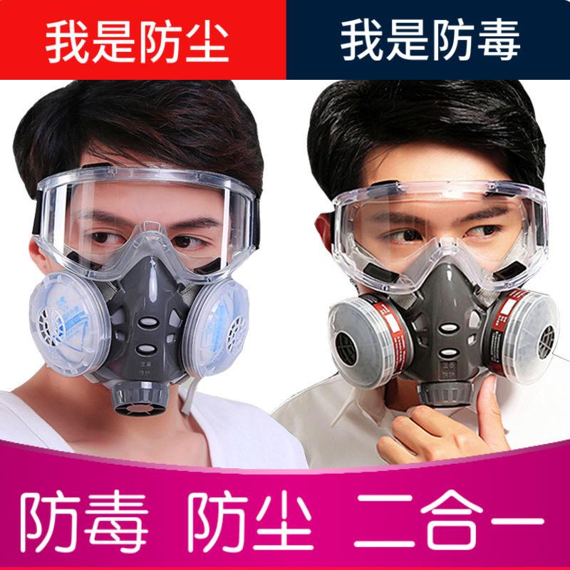 防毒防尘口罩工业粉尘硅胶煤矿装修打磨透气水泥喷漆面罩面具男女