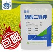 磷酸二氢钾叶面肥中保农用肥通用花肥料植物家用养花绿萝磷钾肥