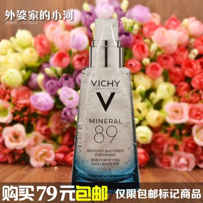 薇姿赋能89号微精华1.5ml火山能量瓶修护肌底面部精华液进口小样
