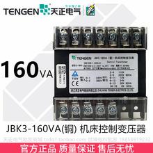110 JBK3 160VA 380 全铜 天正 车机床控制变压器 220