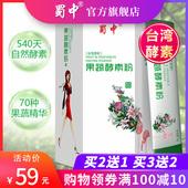 台湾水果孝素非酵素梅 买2送1 蜀中成人女性复合果蔬酵素粉益生元图片