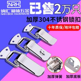 纳汇工业挂锁拉扣锁工具箱锁扣304不锈钢搭扣固定箱扣卡扣搭扣锁