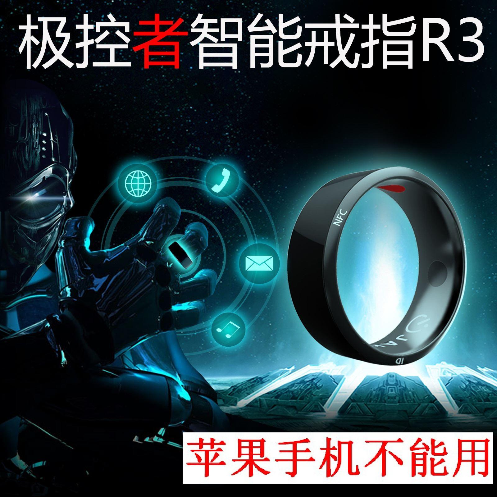 極控者三代R3智能戒指魔戒手環NFC指環男黑科技可穿戴神器情侶戒