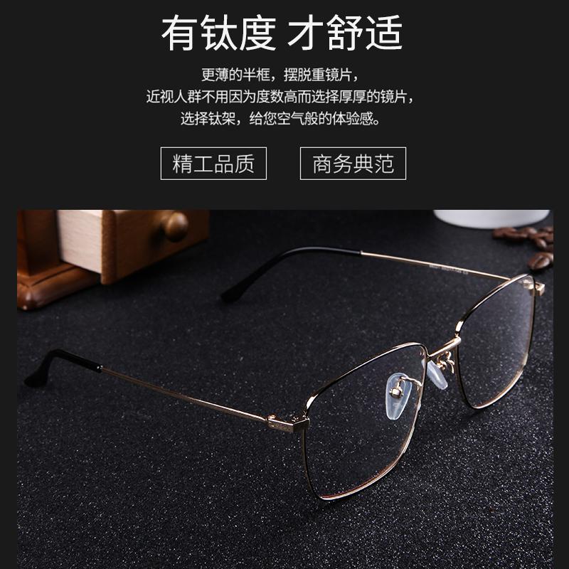 防蓝光近视眼镜光辐男纯钛舒适男士