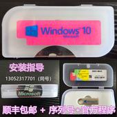 windows10专业版系统安装光盘64位正版盒装中文英文繁体系统U盘