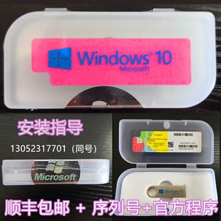 光盘64位正版盒装 中文英文繁体系统U盘 windows10专业版系统安装