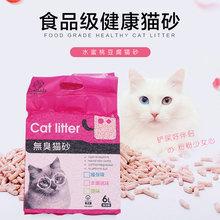 豆腐猫砂 多漫特猫沙除臭无尘用品水蜜桃味真空 特价清仓9.9包邮