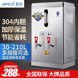 夏新电热开水器商用开水机全自动烧水器奶茶饭店开水桶工厂烧水箱图片