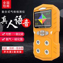 工业壁挂固定式气体报警器有毒气体泄漏探测器数显可燃气体检测仪