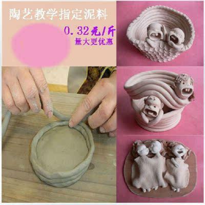 陶泥 粘土 儿童陶泥 黏土雕塑泥软陶泥学生陶土 陶泥 学生 陶艺泥