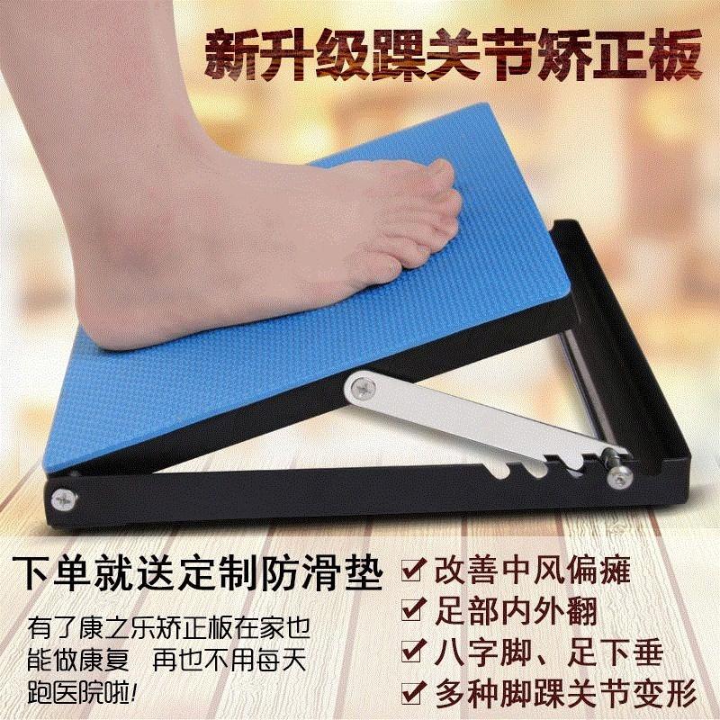 康复器材偏瘫腿脚踝关节矫正板足内外翻下垂站立训练器械拉筋斜板