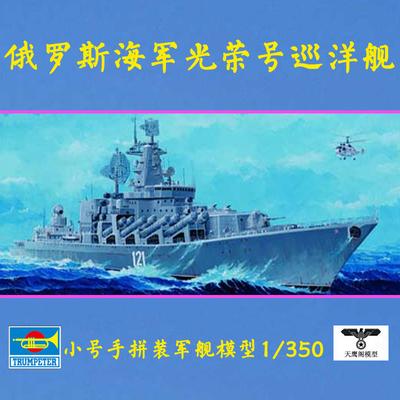 小号手 04518 拼装军事军舰模型 1/350俄罗斯海军光荣号巡洋舰