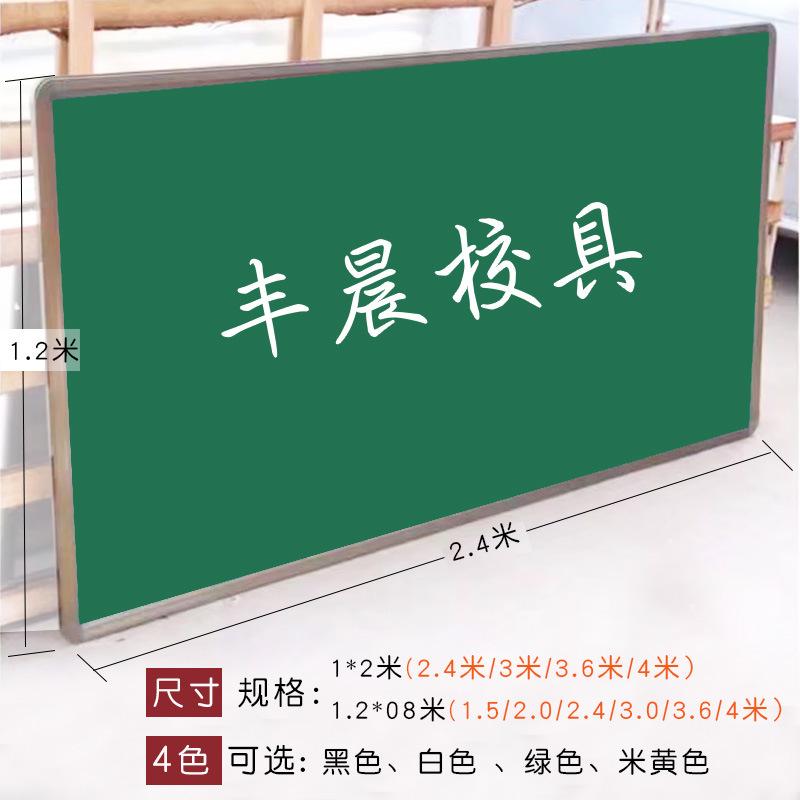 教学磁性大型平面无尘环保学校专用白板绿板小黑板米黄板定制