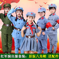 Red Army costumes children's small red army clothes sparkling red star performance service drama red guards Eight Road Army Red uniform