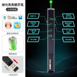 Ppt flip page change page training projection pen usb remote control pen classroom multimedia can demonstrate pen lecture small