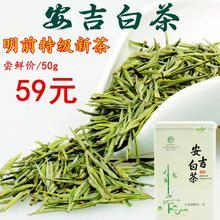 2018新茶上市安吉白茶明前特级茶叶珍稀散装绿茶正宗春茶50g罐装