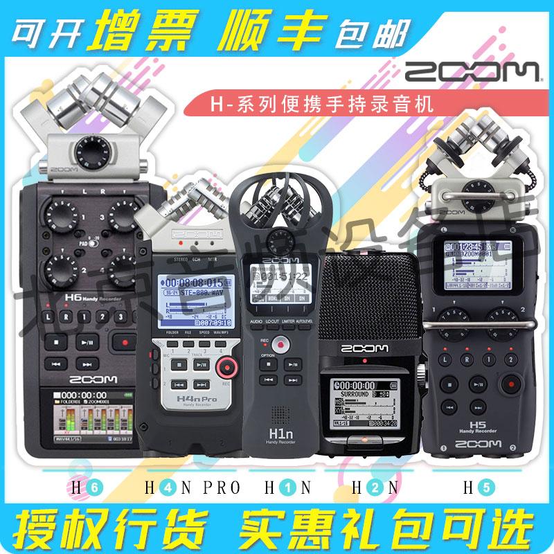 ZOOM H1 H1N H2N H5 H6 H4NPRO手持便携立体声录音机录音笔串联单
