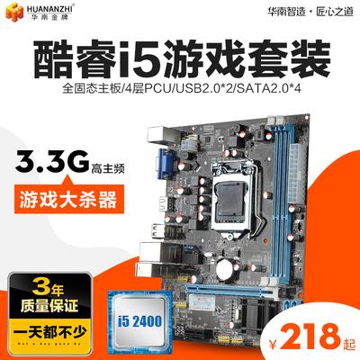 华南H61电脑主板,1155针集成主板支持酷睿I3,I5,I7U拼B75主板