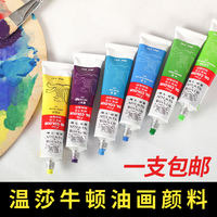 Windsor Newton oil paint 45ml 170ml oil painting color 55 color optional single oil painting