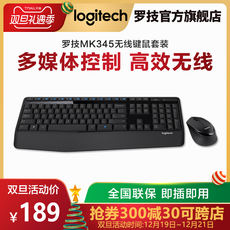 [Official flagship store] Logitech MK345 wireless mouse and keyboard set keyboard and mouse notebook desktop computer home office business game film comfortable full size keyboard