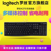 罗技K270无线键盘多媒体全尺寸便捷舒适键盘无线笔记本台式机办公家用商务键盘包邮