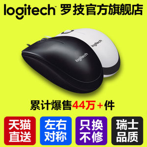 【官方旗舰店】罗技M100r有线鼠标笔记本台式电脑办公家用游戏