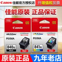 原装佳能840墨盒841 MG3180 MG3580 MG3680 MX378 MX398 MX478 MX518 528 538 548 MG4280 ts5180打印机