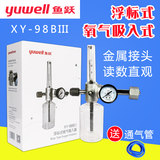Yuyue Brand Household Medical Oxygen Cylinder Inhaler