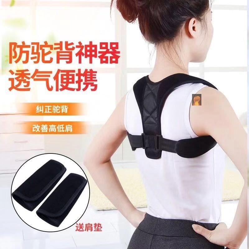 完美之蒂聚点百货防驼背神器隐形防弯腰驼背矫正带高低肩矫正护具