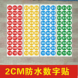 2 cm PVC waterproof number posted digital stickers file case number pipeline test tube 2 cm number stickers