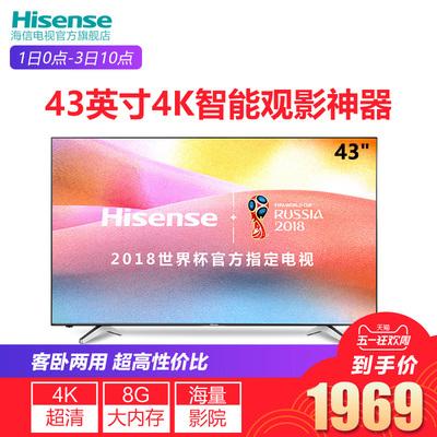 Hisense/海信 LED43EC500U 43英寸4K高清智能网络平板液晶电视机销量排行